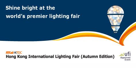 HKTDC Hong Kong International Lighting Fair (Autumn Edition)