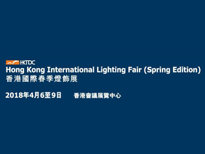 Hong Kong International Lighting Fair (Spring Edition)